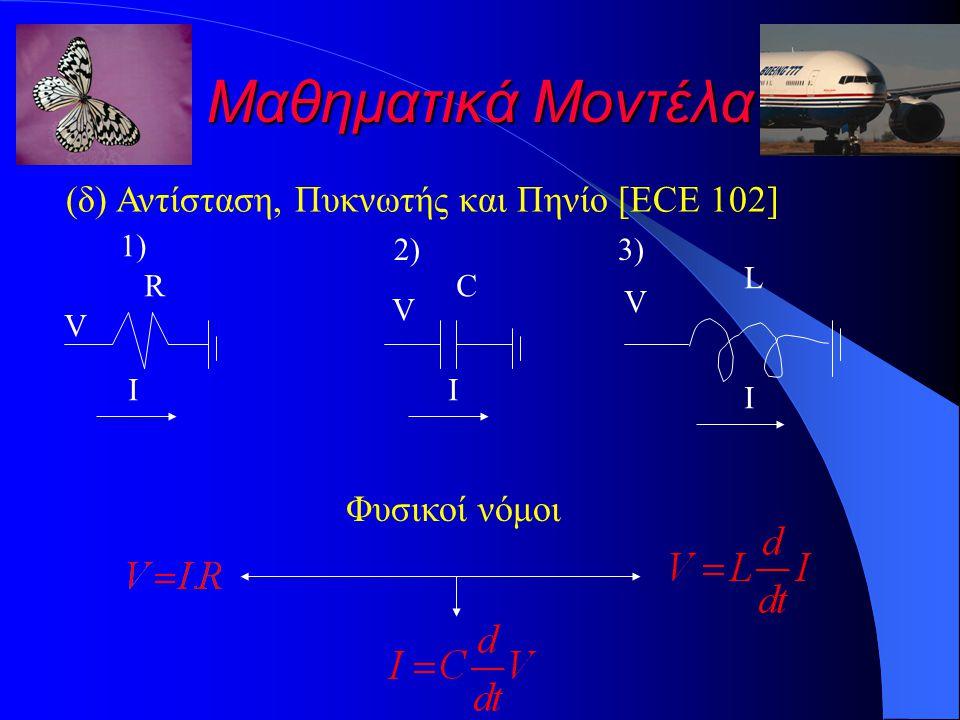 Μαθηματικά Μοντέλα (δ) Αντίσταση, Πυκνωτής και Πηνίο [ECE 102]